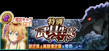マルチプレイ用イベント  「特別武具生成」開催