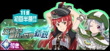 交錯する鋼鉄の世界 新鋭スカウト開催!!