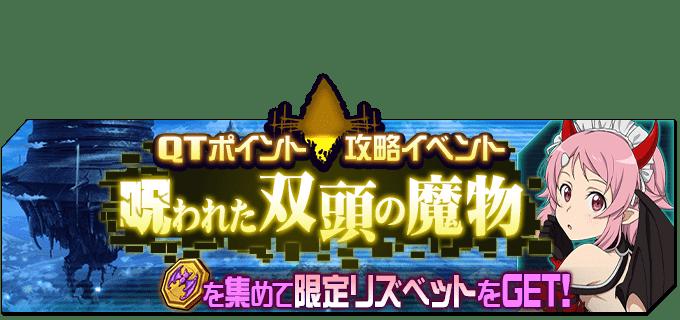 [メモデフ]QTポイント攻略イベント「呪われた双頭の魔物」開催!