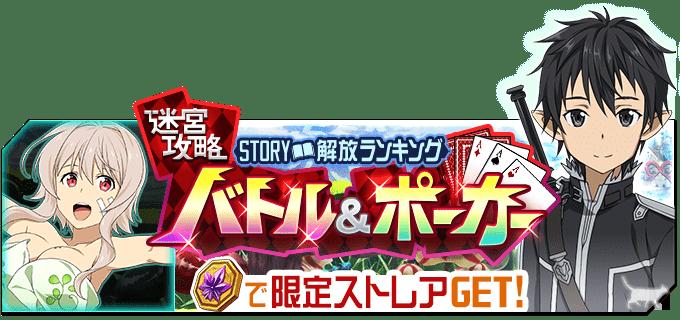 [メモデフ]ハイスコアランキングイベント  「迷宮攻略 バトル&ポーカー」開催♦♣♡♠