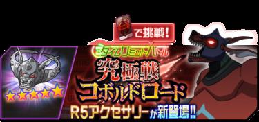 究極難易度の新マルチイベント「タイムリミットバトル」開催!