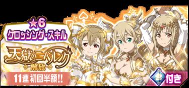 「天獄のニーベルング 〜解放〜」スカウト開催!!