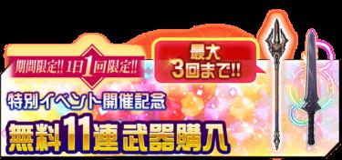 1日1回11連無料!! 特別イベント開催記念無料11連武器購入開催!!