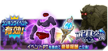 武具交換イベント「光輝のカマニディール・エイプ」開催!