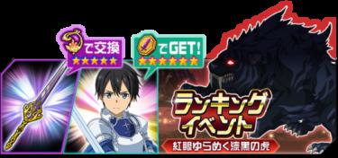 「紅眼ゆらめく漆黒の虎」ランキング開催!!