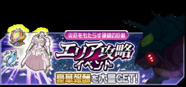 エリア攻略イベント「災厄をもたらす硬鎧の巨獣」開催!
