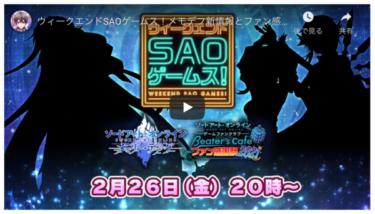 2021.2.26 ウィークエンドSAOゲームス!メモデフ新情報とファン感謝祭のお知らせ