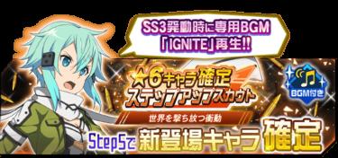 ★6確定ステップアップスカウト「世界を撃ち放つ衝動」開催!!