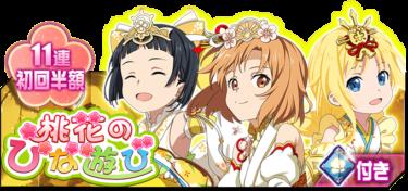 桃花のひな遊び スカウト開催!!