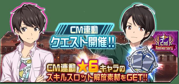 ゾンビ強襲!! CM連動クエスト開催!!