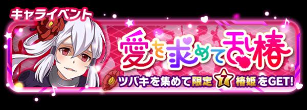 [コードレジスタ]イベント「愛を求めて乱椿」開催!