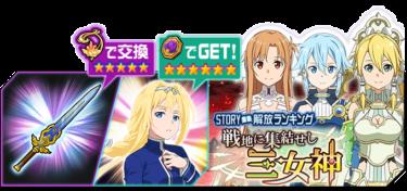 「戦地に集結せし三女神」ランキング開催!!