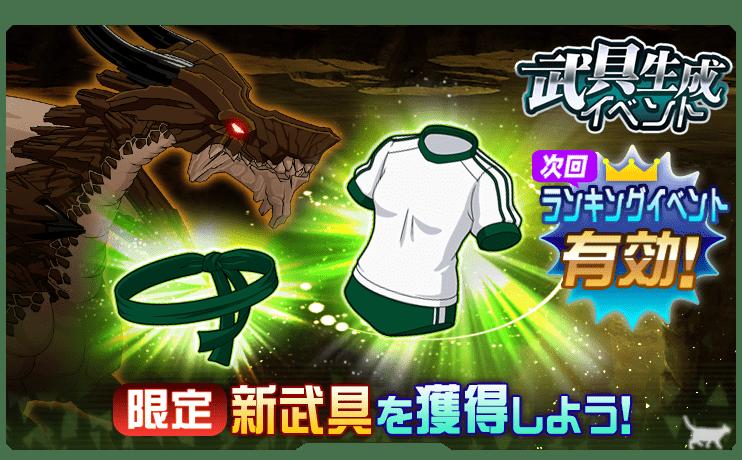 [メモデフ]武具生成イベント 「逆襲のアース・ドラゴン」開催