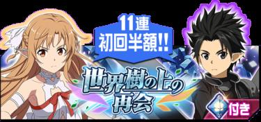 世界樹の上の再会スカウト開催!!