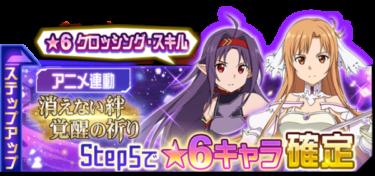 ★6確定ステップアップスカウト「消えない絆 覚醒の祈り」開催!!