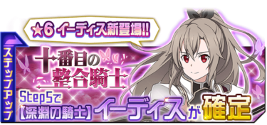 ★6確定ステップアップスカウト「十番目の整合騎士」開催!!