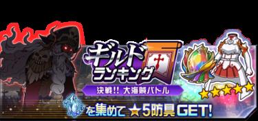 ギルド対抗イベント 「決戦‼️ 大海賊バトル」開催!!