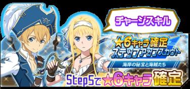 ★6確定ステップアップスカウト「海岸の秘宝と海賊たち」開催!!