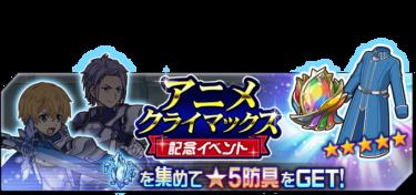 アニメクライマックス記念イベント開催!!