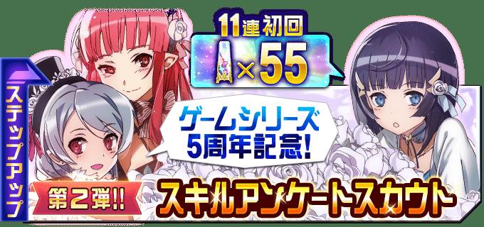 [メモデフ]ゲームシリーズ5周年記念スカウト第2弾登場!!