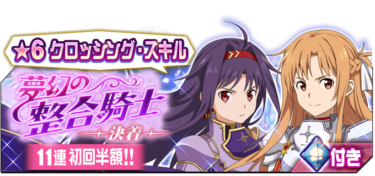 夢幻の整合騎士 〜決着〜スカウト開催!!