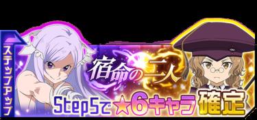 ★6確定ステップアップスカウト「宿命の二人」開催!!