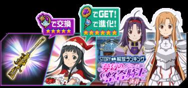 「夢幻の整合騎士 〜決着〜」ランキング開催!!