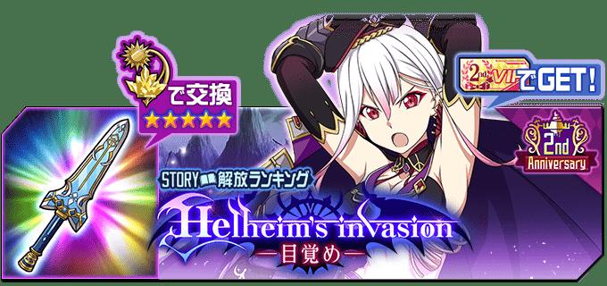 ハイスコアランキングイベント  「Helheim's invasion 〜目覚め〜」開催