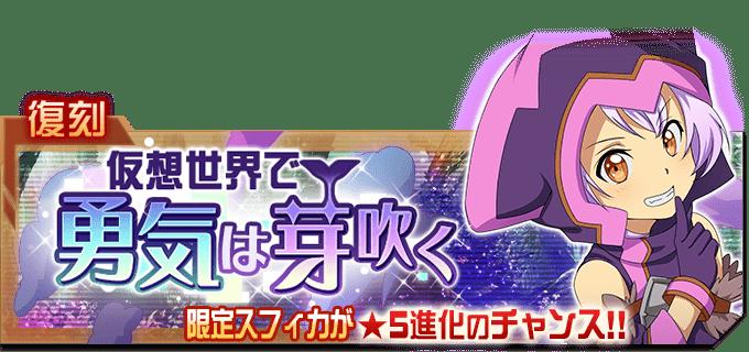 [メモデフ]イベント 「復刻!! 仮想世界で勇気は芽吹く」開催!!
