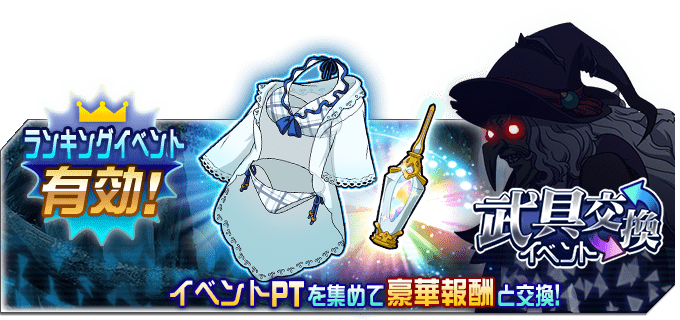 武具交換イベント 「強襲のパラミシア・マギサ」を開催!!