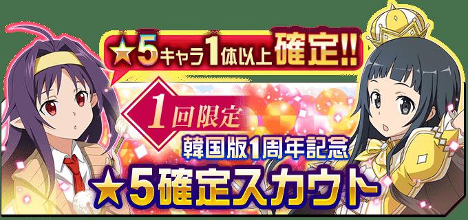 1回限定!! 韓国版1周年記念!! ★5確定スカウト開催!!