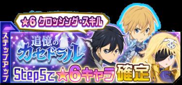 ★6確定ステップアップスカウト「追憶のカセドラル」開催!!