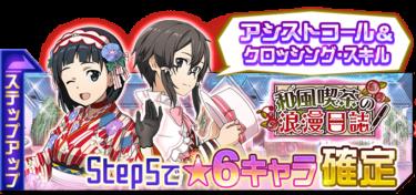 ★6確定ステップアップスカウト「和風喫茶の浪漫日誌」開催!!