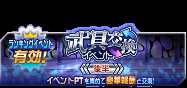 武具交換イベント 後半「業火のバーニング・ライノー」開催!