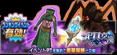 武具交換イベント「脅威のダスティ・リーパー」開催!