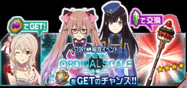 マルチプレイ用ストーリー解放イベント  「再始動! オーディナル・スケール 後編」開催