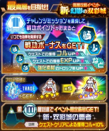 階層攻略イベント「新・幻影の双彩城」復刻開催!