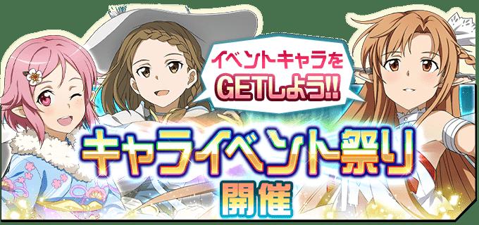 キャラクターイベント祭り開催!!