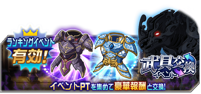 武具交換イベント「逆襲のライノー」開催!
