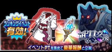 武具交換イベント「強襲の魔獣達」開催