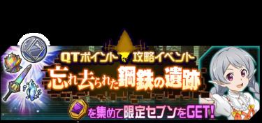 QTポイント攻略イベント「忘れ去られた鋼鉄の遺跡」開催!!