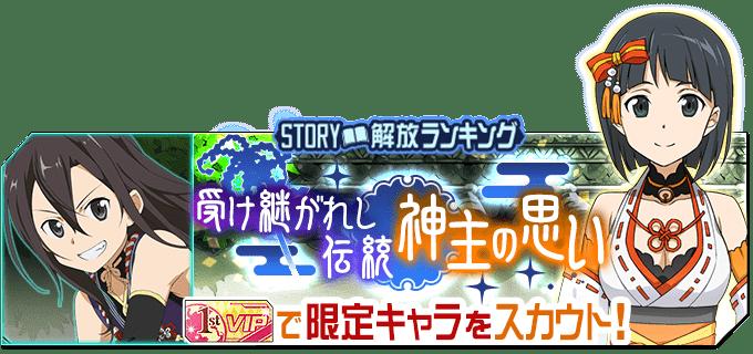 [メモデフ]「受け継がれし伝統 神主の思い」ランキング開催!!