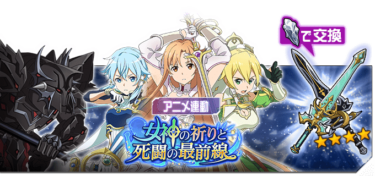アニメ連動マルチイベント「女神の祈りと死闘の最前線」開催!!