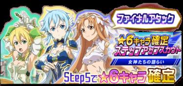 ★6確定ステップアップスカウト「女神たちの語らい」開催!!