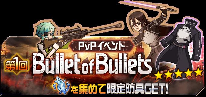 [メモデフ]PvPイベント「第1回 Bullet of Bullets」開催!