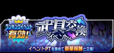 武具交換イベント「深淵のアキメネス・ザ・コボルドロード」開催!