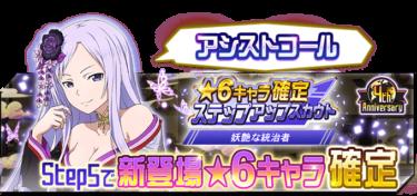 ★6確定ステップアップスカウト「妖艶な統治者」開催!!