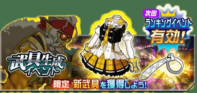 [メモデフ]武具生成イベント 「逆襲のルシアン」を開催!