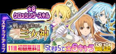 11連初回無料!! ★6確定ステップアップスカウト「戦地に集結せし三女神」開催!!