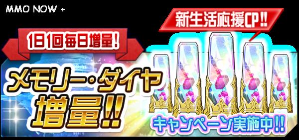 [メモデフ]春の新生活応援キャンペーン!!